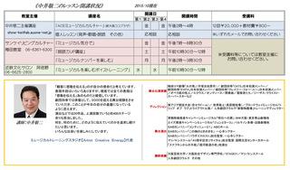 中井敬二開講講座a.jpg